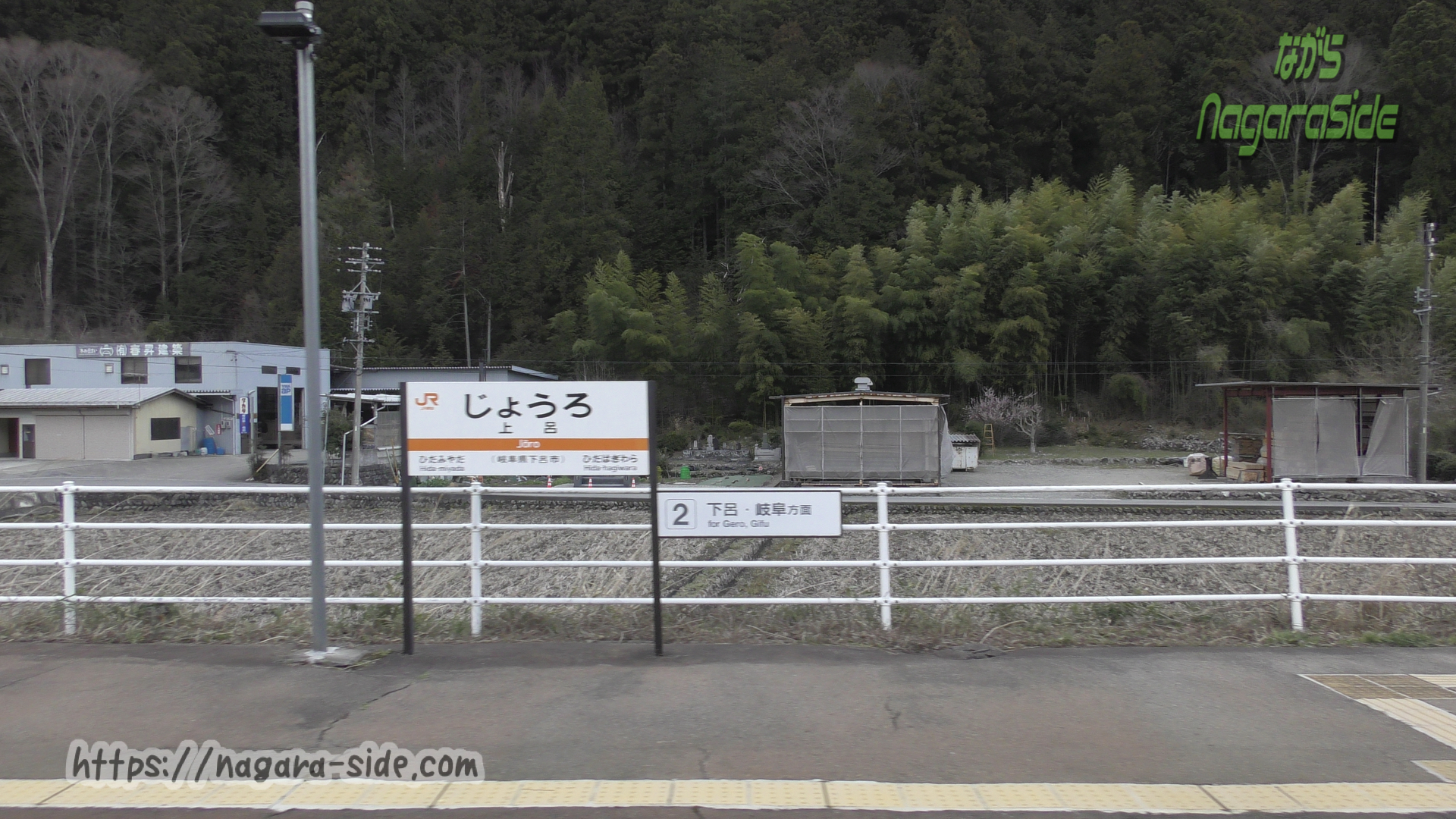 高山本線上呂駅