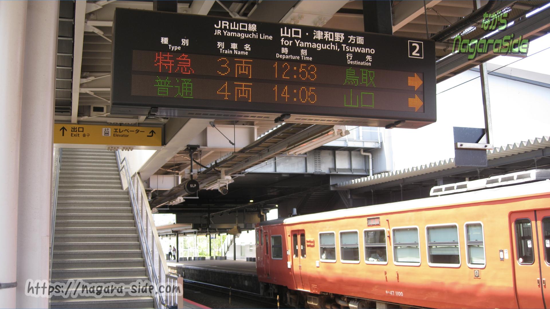 新山口駅山口線の発車標