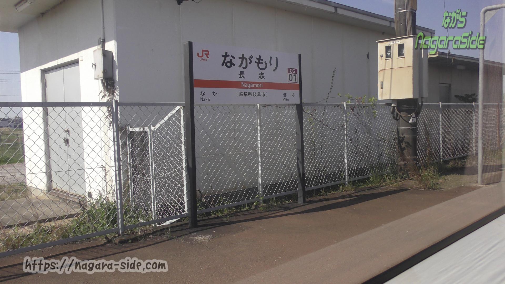 高山本線長森駅の駅名標
