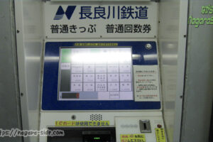 美濃太田駅の長良川鉄道タッチパネル式自動券売機