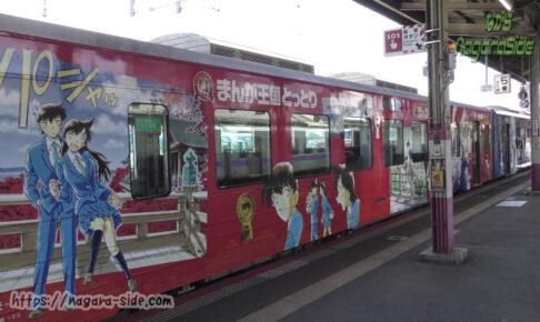 米子駅に停車する「名探偵コナン列車」のキハ126系