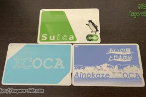 無記名交通系ICカード