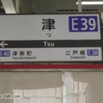 日本一短い駅名「津」の駅名標