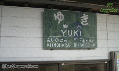 木次線油木駅の駅名標